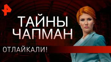 Отлайкали! Тайны Чапман (24.09.2019).