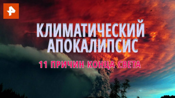 Климатический апокалипсис: 11 причин конца света. Документальный спецпроект. (24.07.2020)