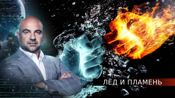 """Лёд и пламень. «Как устроен мир"""" с Тимофеем Баженовым (27.08.2020)"""