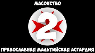 Масонство - Часть 2: Православная Мальтийская Асгардия