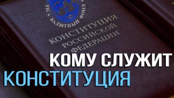 Вся правда о новых поправках в Конституцию. С. Бабурин, И. Шишкин