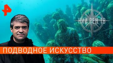 Подводное исскуство. НИИ РЕН ТВ (20.11.2019)
