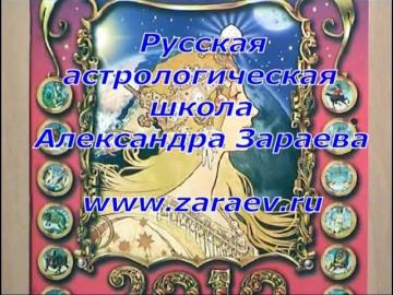 Александр Зараев о вампирах и вампиризме
