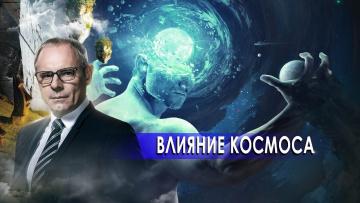 Влияние космоса. День сенсационных материалов с Игорем Прокопенко.(16.10.2020)
