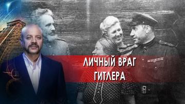 Личный враг Гитлера. Загадки человечества с Олегом Шишкиным (10.06.2021)