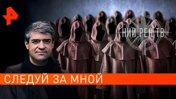 Следуй за мной. НИИ РЕН ТВ (30.01.2020)