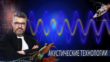 Звуковые технологии. Знаете ли вы, что?  (06.07.2021)