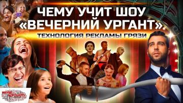 Чему учит шоу Вечерний Ургант / Технология рекламы грязи