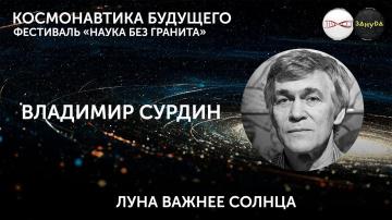 Луна важнее Солнца. Владимир Сурдин