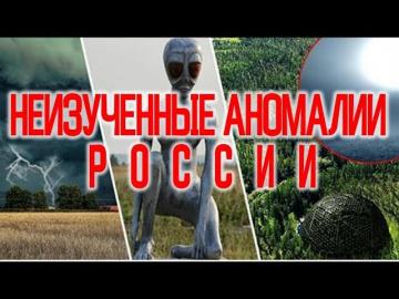 Неизученные аномалии России