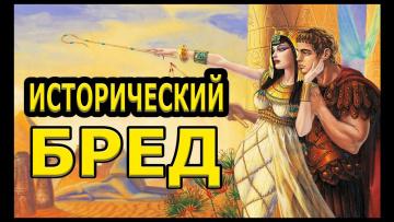 Рим и Египет или как подделывали историю