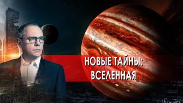 Новые тайны: вселенная. Самые шокирующие гипотезы с Игорем Прокопенко (28.04.2021)