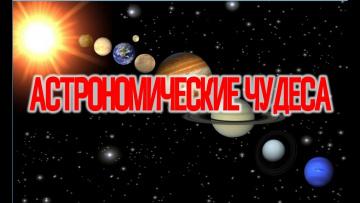 Астрономические Чудеса 2020