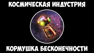 Космическая индустрия - Кормушка бесконечности