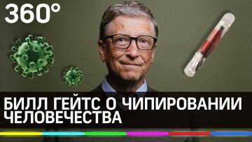 Билл Гейтс ответил на слухи о чипировании под видом вакцинации от COVID-19