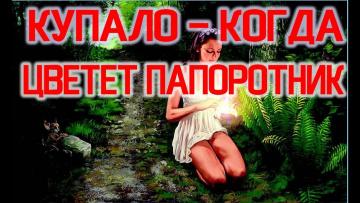 КУПАЛО - Праздник Максимальной Энергии Солнца-Земли-Воды.
