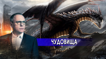 Чудовища.  Самые шокирующие гипотезы с Игорем Прокопенко (01.07.2021)