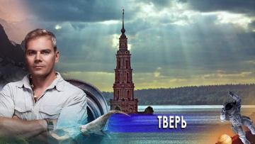 """""""НИИ. Путеводитель"""" по Твери. (04.12.2020)"""