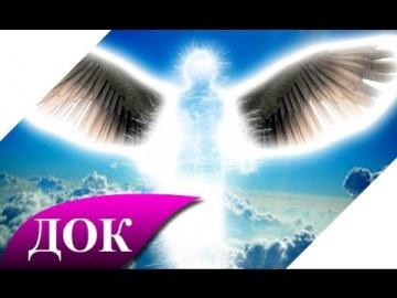 Ангелы хранители или посланники судьбы. Фантастические истории. Документальный фильм