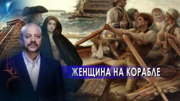 Женщина на корабле. Загадки человечества с Олегом Шишкиным (18.06.2021)