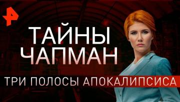 Три полосы апокалипсиса. Тайны Чапман (15.04.2019).