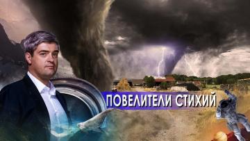 Повелители стихий! НИИ РЕН ТВ. (17.06.2021)