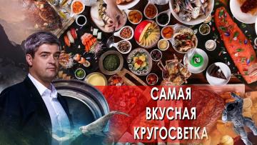 """""""НИИ. Путеводитель"""". Самая вкусная кругосветка.  (04.06.2021)"""