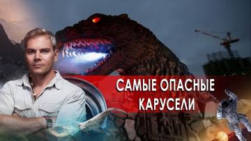 Самые опасные карусели. НИИ РЕН ТВ (22.10.2020)