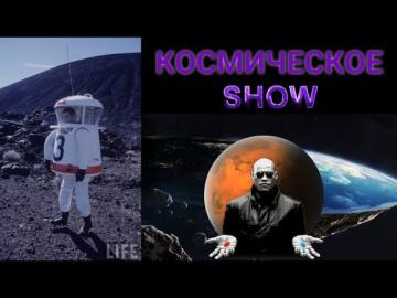 Человек на марсе! Космическое шоу. Кто снимает МКС? Прекрасное далёко?