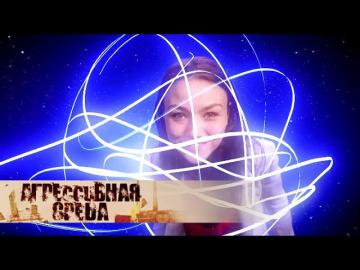 Полное погружение. Фильм 1. Агрессивная среда с Александрой Говорченко