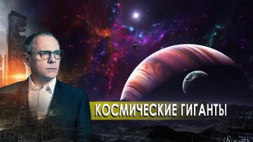 Космические гиганты. Самые шокирующие гипотезы (06.10.2020)