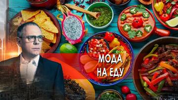 Мода на еду.  Самые шокирующие гипотезы с Игорем Прокопенко (06.07.2021)