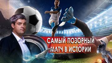 37:0: самый позорный матч в истории. НИИ РЕН ТВ (16.02.2021)