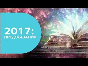 2017: предсказания и пророчества. 4 выпуск (Ванга, Нострадамус, Россия, астероид, Огненный Петух)