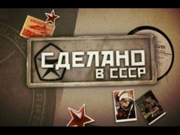 Сделано в СССР. В СССР секса нет