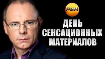 День сенсационных материалов с Игорем Прокопенко. Выпуск 15 от 12.06.2016