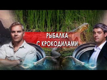 Рыбалка с крокодилами. НИИ РЕН ТВ. (07.09.2021)