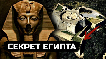 Настоящий секрет фараонов раскрыт!