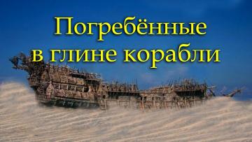 Погребенные в глине корабли