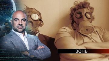 """Вонь.  «Как устроен мир"""" с Тимофеем Баженовым (02.09.2020)"""