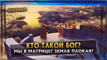 Кто такой Бог? Мы живём в матрице? Земля плоская? #1