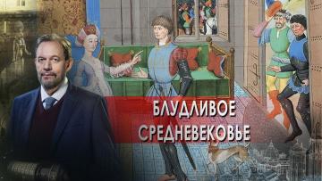 Блудливое Средневековье. Фальшивые сосиски. Неизвестная история (31.05.2021)