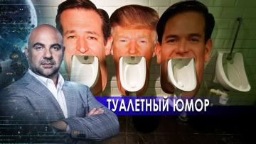 """Туалетный юмор. «Как устроен мир"""" с Тимофеем Баженовым (20.01.2021)"""