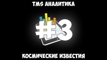 TMS Аналитика #3 - Космические известия
