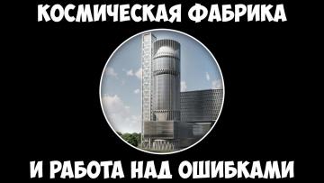 Космическая фабрика и работа над ошибками