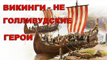 Викинги не голливудские герои. Погребённые корабли викингов