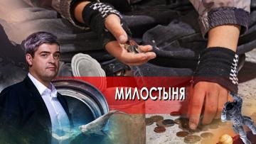 Милостыня: доброе дело или ловкое мошенничество?  НИИ РЕН ТВ. (31.05.2021)