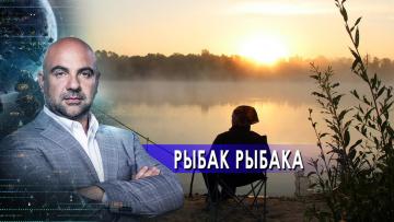 """Рыбак рыбака. """"Как устроен мир"""" с Тимофеем Баженовым. (13.04.2021)"""