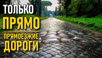 Для кого строились древние прямоезжие дороги?