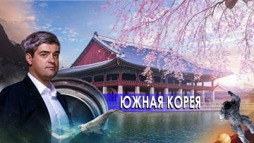 """""""НИИ. Путеводитель"""" по Южной Корее. (16.10.2020)"""